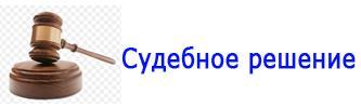 """Постоянно действующее арбитражное учреждение """"Дагарбитраж"""""""